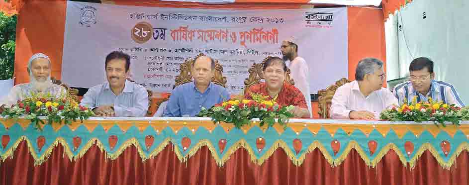 Guests at the 28th Annual Conference and Reunion of the Rangpur Centre of the Institute of Engineers, Bangladesh held at Water Development Board campus in Rangpur on Friday. Bashundhara Cement sponsored the event.